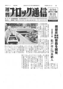 news-syoukyaku-01